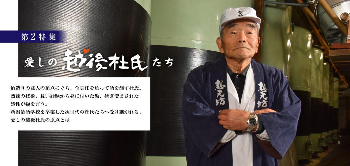 新潟発R15号 第二特集