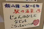 【ナイショ話27】カッキーの「移住喜怒哀楽」④